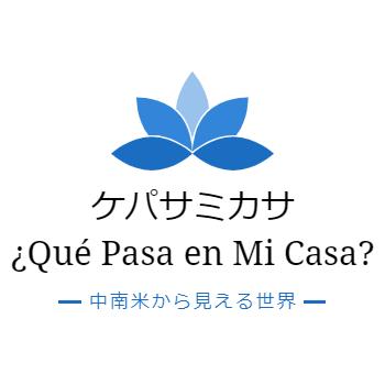 ケパサミカサ  ¿Qué Pasa en Mi Casa?